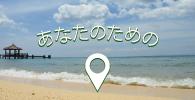 インタビュー記事・動画作成